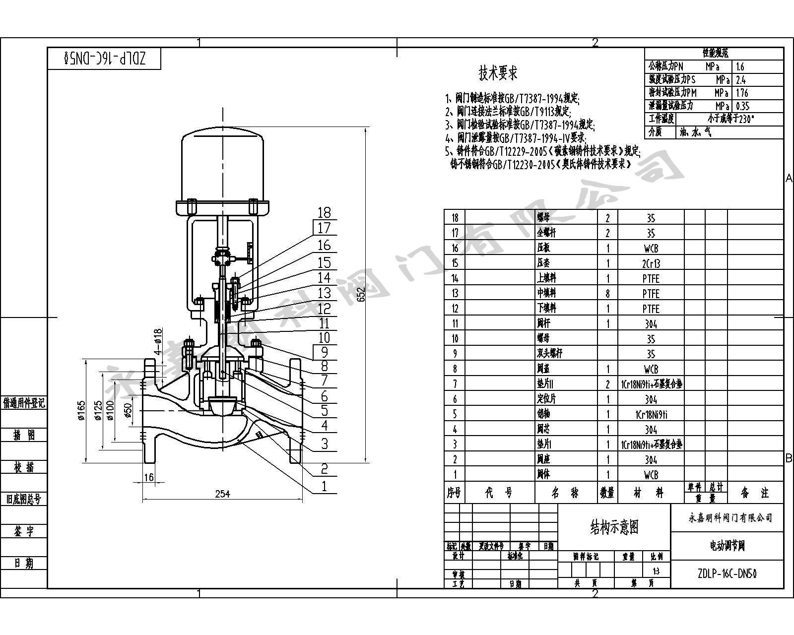 电子式电动单座调节阀下载图片图片